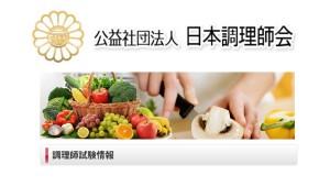 日本調理師会