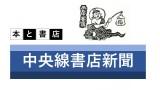 中央線書店新聞