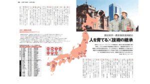 鹿島事業協同組合様(6~7p) 20160624