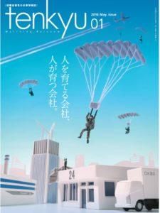 tenkyu表紙縦 20160624