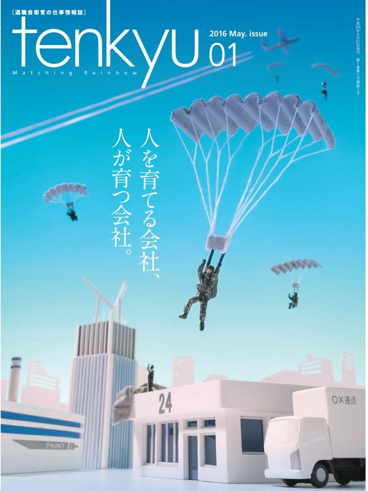 防衛省メディア・tenkyuのイメージ