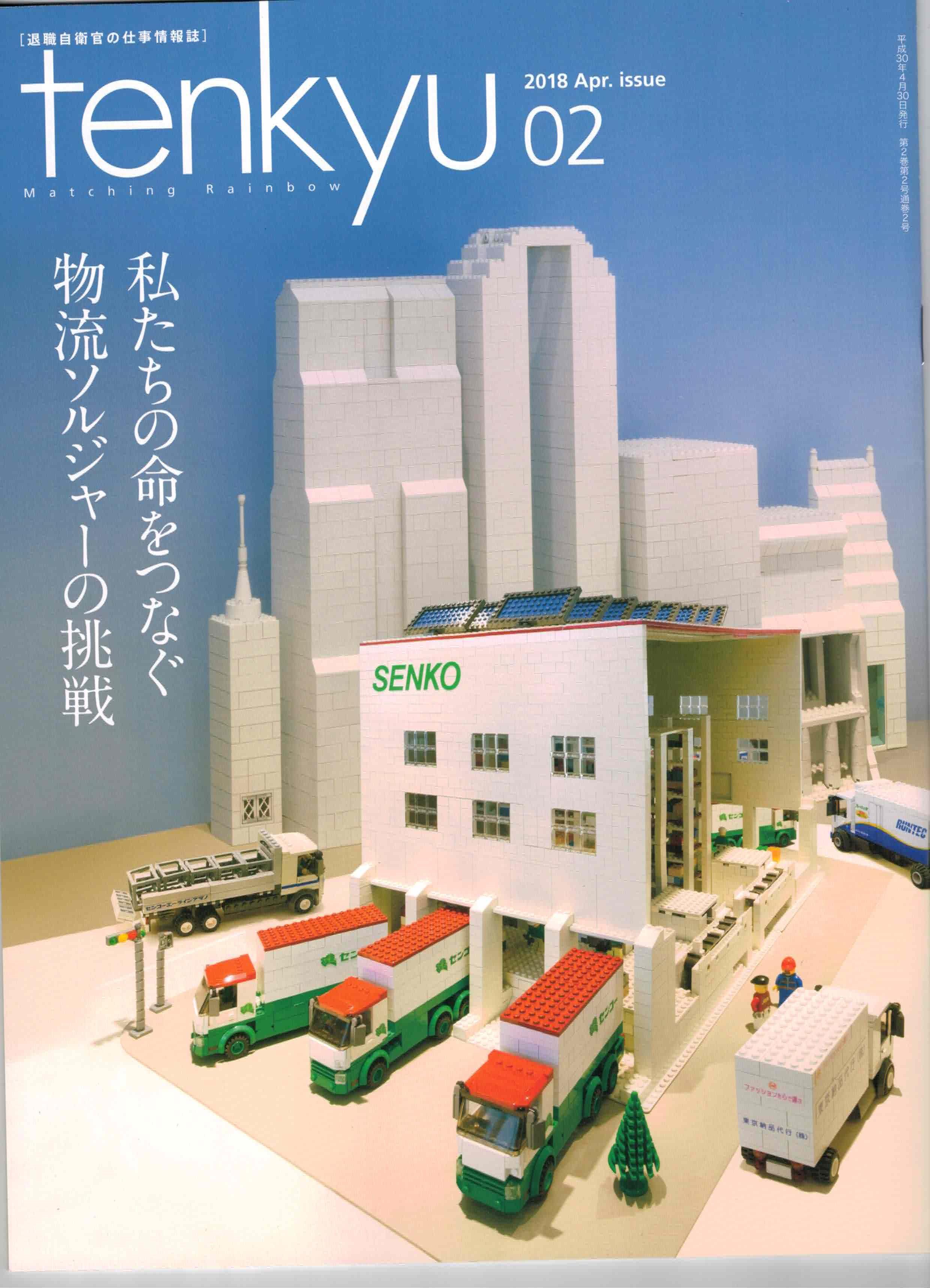 退職自衛官向け「仕事情報誌」・tenkyuのイメージ
